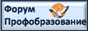 Форум Профобразование